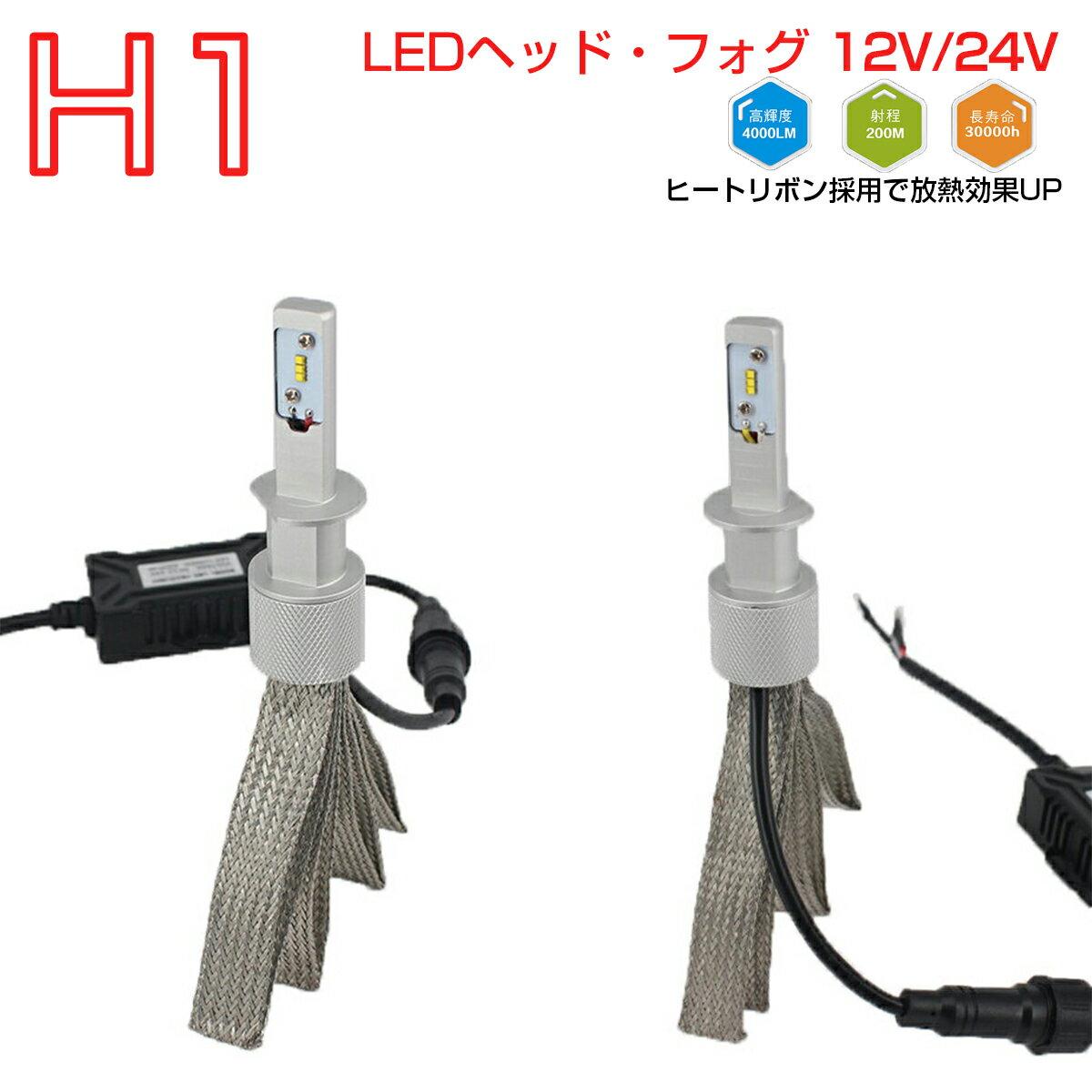 MITSUBISHI グランディス(minor後) H17.6〜H21.3 NA4W ヘッドライト(LO)[H1]白色 LED H1 LEDヘッドライト 2個入り 4000LM PHILIPS 12V 24V 6500K 宅配便送料無料 6ヶ月保証 K&M