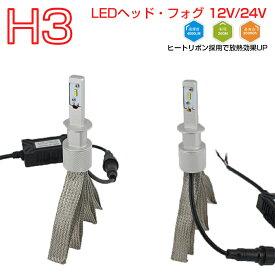 MERCEDES-BENZ Gクラス S53〜# W463 フォグランプ[H3]白色 LED H3 LEDヘッドライト 2個入り 4000LM 12V 24V 6500K 宅配便送料無料 6ヶ月保証 K&M