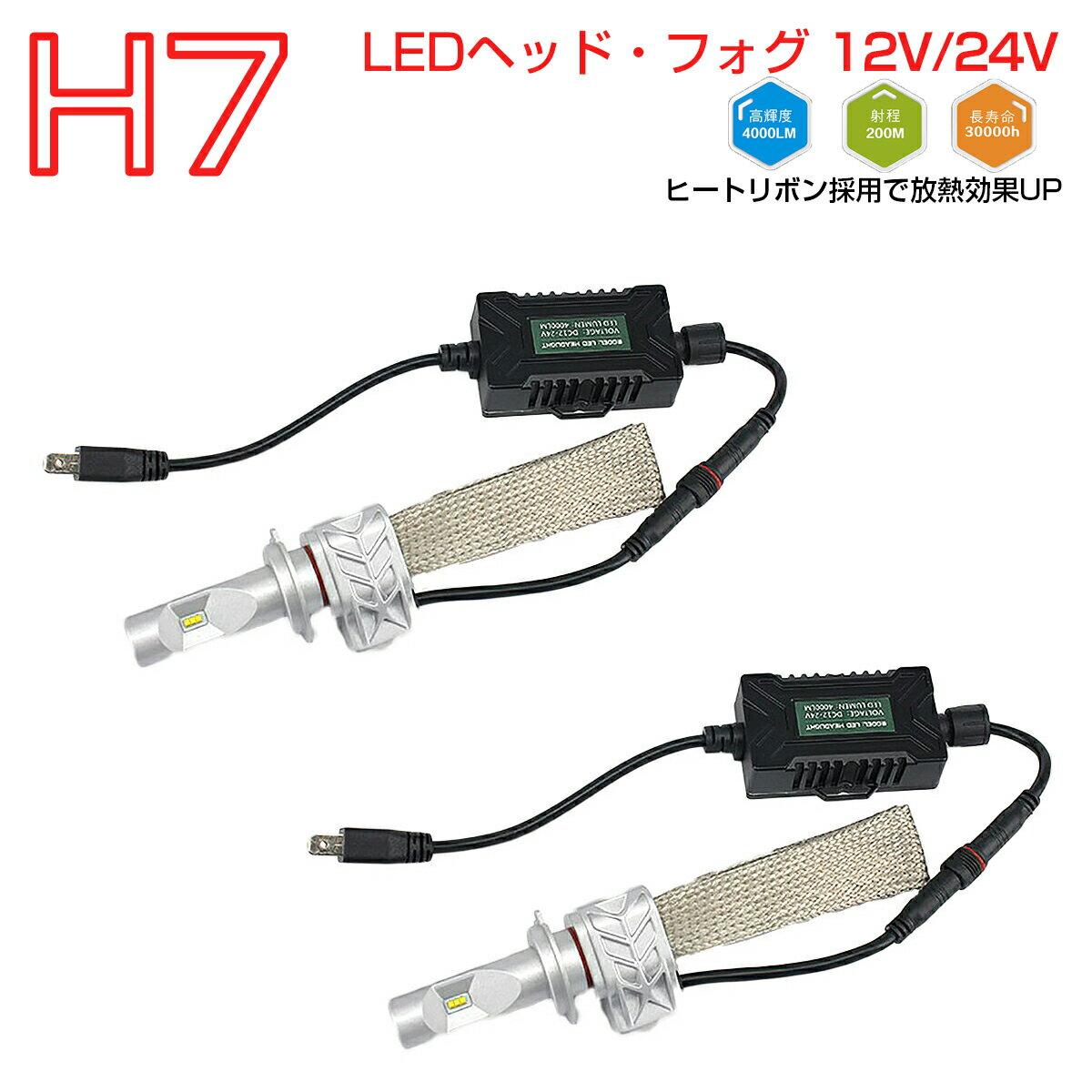 SUZUKI SX-4 セダン H19.7〜 YC11S HID仕様 ヘッドライト ハイビーム [H7] 2個入り PHILIPS LED H7 ヒートリボン採用 宅配便送料無料 6ヶ月保証 K&M