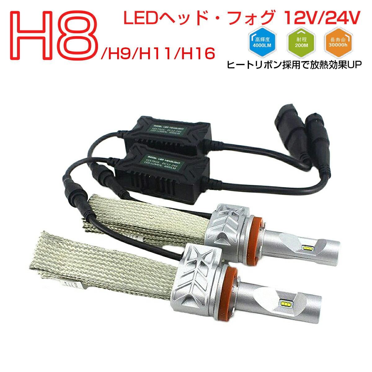 SUZUKI SX-4 セダン H19.7〜 YC11S HID仕様 フォグランプ [H11] 2個入り PHILIPS LED H11 ヒートリボン採用 宅配便送料無料 6ヶ月保証 K&M