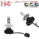 SUZUKI スカイウェイブ(CJ43A 2灯) ヘッドライト(LO)[H4(Hi/Lo)]白色 LED H4 HI/LO 2個入り LEDヘッドライト 6000LM 1…