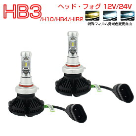 MAZDA アクセラ(minor後) H18.6〜H21.5 BK Sports含 丸型フォグ ヘッドライト(HI)[HB3]白色 LED HB3 2個入り LEDヘッドライト 6000LM 12V 24V 6500K 宅配便送料無料 1年保証 K&M