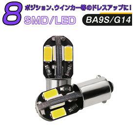 MERCEDES-BENZ Gクラス S53〜# W463 ポジション(車幅灯)[T8.5(BA9S)]白色 LED BA9S G14 8連 5630 SMD 白 LEDキャンセラー内蔵 2個セット SDM便送料無料 1ヶ月保証 K&M