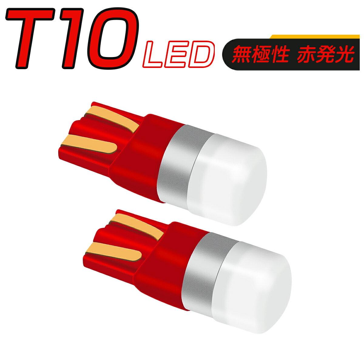 TOYOTA カローラ アクシオ(minor後) H24.5〜H27.2 NZE/NRE16# ブレーキテール[T10]赤色 LED 赤 T10 T13 T15 T16 キャンセラー付き 12V/24V 無極性 2個セット SDM便送料無料 3ヶ月保証 K&M