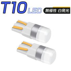 MAZDA アクセラ(minor後) H23.9〜H25.10 BL ポジション(車幅灯)[T10]白色 LED 白 T10 T13 T15 T16 キャンセラー付き 12V/24V 無極性 2個セット SDM便送料無料 3ヶ月保証 K&M