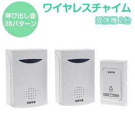 ワイヤレスインターフォン VOYE V006B 送信機1台受信機2台 60メートル受信可 ワイヤレス チャイム インターホン ドアフォン ドアベル ドアホン 38メロディー 呼び鈴 SDM便送料無料 1ヶ月保証 K&M