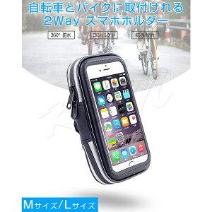 自転車バイク用スマホホルダー