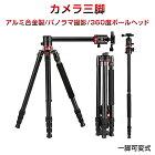 SDL ZOMEI M8 カメラ三脚 プロ 360度ボールヘッド 高品質アルミ合金 一眼 192cm 一脚 90度回転可能なセンターコラム Nikon Canon DSLR DVスコープ ビデオカメラ プロジェクター 1年保証