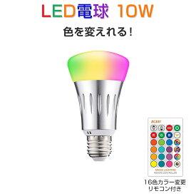 LED電球 カラー電球 E26 口金 10W RGB 16色 リモコン操作 調光 調色 眼精疲労 睡眠障害 省エネ 節電対策 長寿命 高輝度 宅配便送料無料 1ヶ月保証 K&M