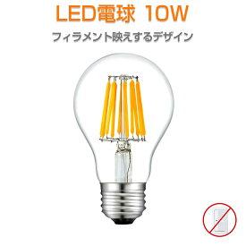 SDL LED電球 フィラメント 10W 100W形相当 電球色(2700K)/昼白光(6000K) E26口金 A60 レトロエジソン クリアガラス 一般電球 全方向タイプ 調光器 ホタルスイッチ非対応 1個入り 宅配便送料無料 3ヶ月保証 K&M