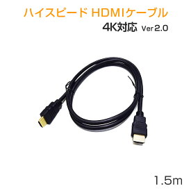 HDMIケーブル1.5m 2本セット ハイスピード 3D 対応 Ver2.0 4K/60p UltraHD HDR FHD HEC ARC タイプAオス-タイプAオス 黒 1ヶ月保証