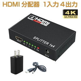 HDMI分配器 HDMIスプリッター 1入力4出力 4K 2K FHD対応 自動切り替え 3D映像対応 電源アダプター TV PC Xbox PS4 任天堂スイッチ Fire TV Stick 4k AppleTV プロジェクター等に対応 1ヶ月保証