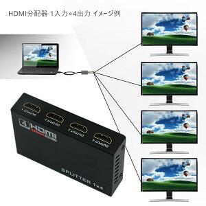 HDMI切替器1入力4出力