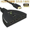 HDMI切替器 3入力1出力 HDMI セレクター 4K 2K FHD対応 自動切り替え 3D映像対応 電源不要 TV PC Xbox PS4 任天堂スイ…