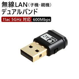 無線LAN 子機 Wi-Fi アダプター ハイパワーアンテナ デュアルバンド 2.4GHz 150Mbps/5GHz 433Mbps対応 Windows Mac Linux 対応 メール便送料無料 1ヶ月保証 K&M