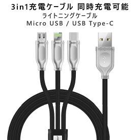 3in1 充電ケーブル 3A急速充電 充電専用 ライトニング ケーブル USB Type-C Micro USB ケーブル 同時給電可能 iPhone iPad Galaxy Xperia XZ 1本3役 多機種対応 高耐久性 1.2m ブラック 1ヶ月保証 K&M