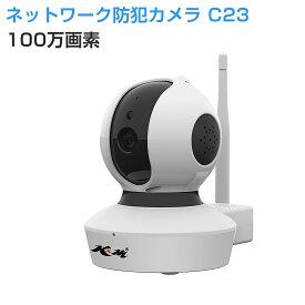 SDLベビーモニター 100万画素 C7823 防犯カメラ 新モデル ペットモニター VStarcam ワイヤレス 無線WIFI MicroSDカード録画 電源繋ぐだけ 屋内用 監視 ネットワーク IP カメラ 宅配便送料無料 PSE 技適 1年保証 K&M
