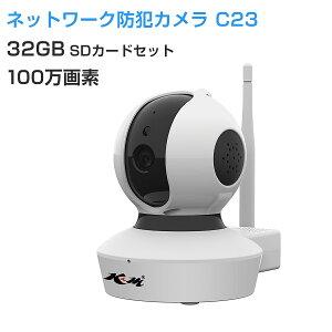 防犯カメラ ワイヤレス 新モデル C7823 SDカード32GB同梱モデル VStarcam 100万画素 ONVIF対応 ペットモニター 無線WIFI MicroSDカード録画 屋内用 監視 ネットワーク ベビーモニター IP WEB カメラ 技適 PS