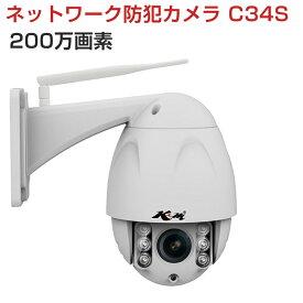 SDL 防犯カメラ ワイヤレス C34S VStarcam 2K 1080p 200万画素 ONVIF対応 ペットモニター 4倍ズーム機能付 無線 WIFI MicroSDカード録画 LANケーブルなくても電源繋ぐだけ 屋外用 監視 ネットワーク IP カメラ PSE 6ヶ月保証