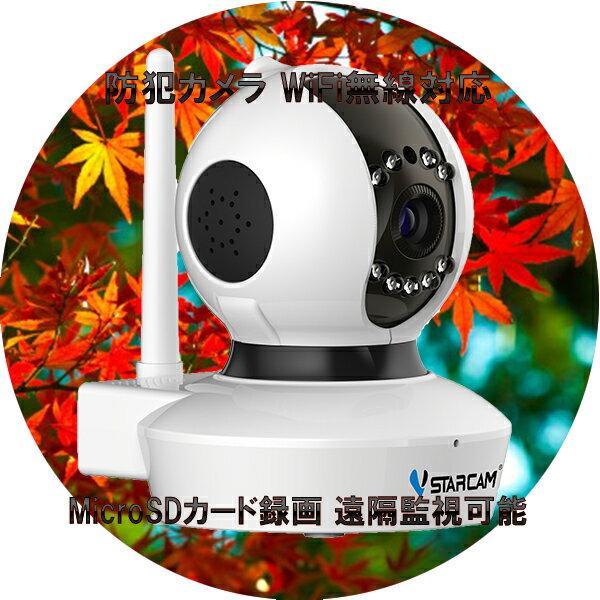 防犯カメラ Vstarcam C7823WIP ワイヤレス WiFi 無線 MicroSDカード録画 100万 200万画素 電源繋ぐだけ 簡単設定 屋内用 セキュリティ 監視 ネットワーク IP WEB カメラ HD高画質 赤外線 遠隔監視 リモート モーション探知 送料無料 6ヶ月保証◆ K&M