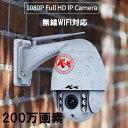 K&M 防犯カメラ Vstarcam C34S 4倍ズーム機能付 ワイヤレス WiFi 無線 MicroSDカード録画 200万画素 LANケーブル必要なし 電...