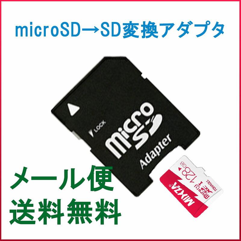 K&M microSD→SD変換アダプター microSDカードリーダー 超高速最大80MB/sec 収納ケース付 メール便送料無料 1ヶ月保証◆