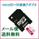 K&M microSD→SD変換アダプター microSDカードリーダー 超高速最大80MB/sec 収納ケース付 メール便送料無料 1ヶ月保…