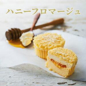 父の日のプレゼントにハニーフロマージュ 4個入マ・クルール(ma couleur)【プチギフト スイーツ プレゼント かわいい おしゃれ お菓子 お取り寄せ チーズケーキ はちみつ 蜂蜜】