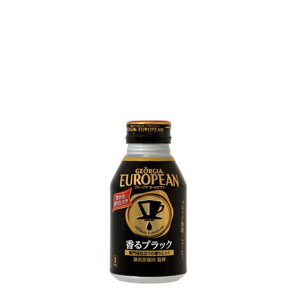 【送料無料】ジョージア ヨーロピアン 香るブラック 290mlボトル缶 24本 コーヒー 珈琲 無糖 ブラック 缶 ボトル缶