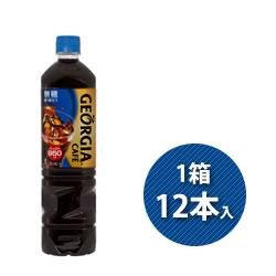 【送料無料】ジョージア ボトルコーヒー 無糖 950mlPETコーヒー 珈琲 お徳用サイズ 900 ボトル