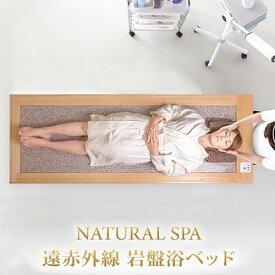 【50%off】NATURAL SPA 遠赤外線 岩盤浴ベッド100V ご家庭〜業務用対応