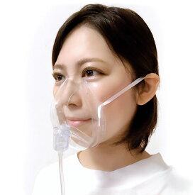 オープン型フェースマスク チューブ約2m【酸素吸入】【吸入器】【カニューラ】【酸素吸入】【高濃度酸素】【酸素発生器】【小型酸素発生器】【酸素濃縮器】【パルスオキシ】【人口呼吸】