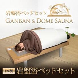 【49%OFF】【日本製】岩盤浴ベッドセット(岩盤浴ベッド+遠赤外線ドームサウナ)100V