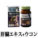 Kanzo_ukon_250px