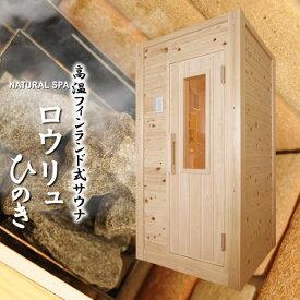 【35%OFF】中〜高温・湿式&湿式2WAY 熱気フィンランドサウナ ロウリュ檜 ドライ&湿度お好み調整可 安心の責任施工