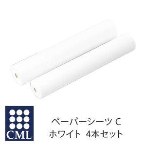 CML ペーパーシーツ 非防水C ホワイト 4本