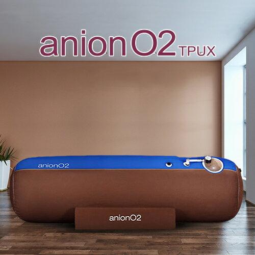 酸素発生機 ANION O2 アニオンO2 マイナスイオン機能付き Color:ブラウン&ブルー【酸素カプセル】【酸素】【酸素機器】【酸素カプセル家庭用】【移動式酸素カプセル】