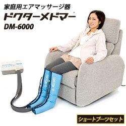 【家庭用エアマッサージ器】ドクターメドマー(Dr.MEDOMER) DM-6000 ショートブーツセット【メドマー】【DM-6000】【マッサージ器】【エアマッサージ】【メドー産業】【送料無料】