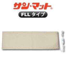 サンマット FLL型 158×52センチ 【QUOカード プレゼント】【クオカード】【不妊】【妊活】【遠赤外線】【温熱治療器】【サンマット】【サンメディカル】【送料無料】