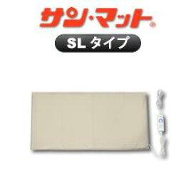 サンマット SL型 90×52センチ 【QUOカード プレゼント】【クオカード】【不妊】【妊活】【遠赤外線】【温熱治療器】【サンマット】【サンメディカル】【送料無料】