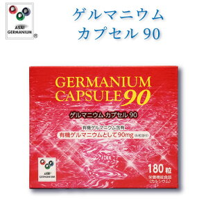 ゲルマニウムカプセル90 有機ゲルマニウム含有食品【浅井ゲルマ】【アサイゲルマ】【有機ゲルマニウム】【ゲルマニウム】【栄養機能食品】