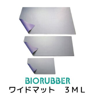 Bio mat 3 ML (9 mm and maximum thickness) Yamamoto cover from chemical co., Ltd. head-to-toe