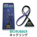Bio icon neckring