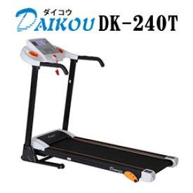 ダイコウ DK-240T(DK-240T)【デイケア】【リハビリ】【家庭用ランニングマシン】【ランニングマシン】【トレッドミル】【ルームランナー】【ウォーキング】【ランニング】【ジョギング】【歩行訓練】【送料無料】