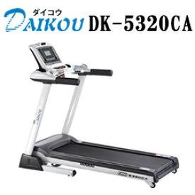 ダイコウ DK-5320CA(DK5320CA)【デイケア】【リハビリ】【家庭用ランニングマシン】【ランニングマシン】【トレッドミル】【ルームランナー】【ウォーキング】【ランニング】【ジョギング】【歩行訓練】【送料無料】