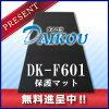 Home room Walker of the Daikou DK-208 (DK208) popularity