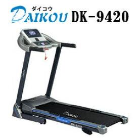 ダイコウ DK-9420(DK9420)【デイケア】【リハビリ】【家庭用ランニングマシン】【ランニングマシン】【トレッドミル】【ルームランナー】【ウォーキング】【ランニング】【ジョギング】【歩行訓練】【送料無料】