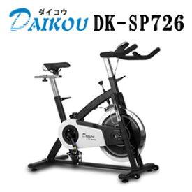 ダイコウ フィットネスバイク(家庭用)(摩擦式負荷)DK-SP726【家庭用】【トレーニングマシーン】【クロストレーナー】【エリプティカル】【リハビリ】【トレーニング】【スピンバイク】