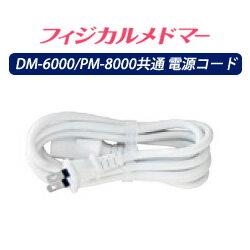 【家庭用エアマッサージ器】ドクターメドマー(Dr.MEDOMER)DM-6000、フィジカルメドマーPM-8000共通 電源コード(CAB-100)(消耗品)【メドー産業】【メドマー】【DM-6000】【PM-8000】【エアマッサージ】【マッサージ】