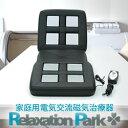 Relaxationpark belt